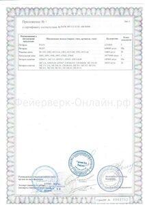 sertifikat_maxsem_0001023(2)