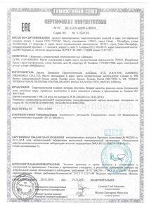 sertifikat_joker_00934_page_01
