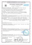 Сертификаты № RU C-CN.ПИ01.А.00074-19