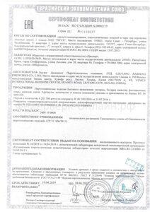 sertifikat_joker_00065_19_page_01