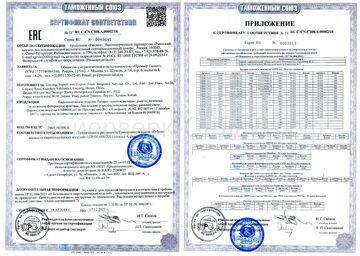 sertifikat_a00002_18_premier_salut