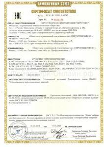 Сертификат Гранаты Шашки