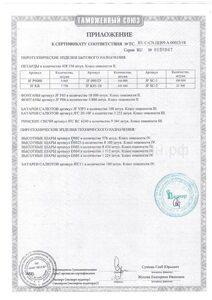 sertifikat_joker_00023_18_page_00002